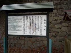 Kasugayama